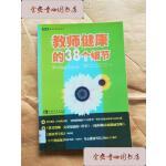 【旧书二手书9成新】教师健康的38个细节