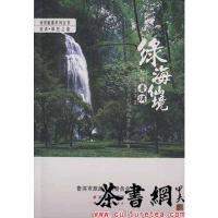 【二手旧书8成新】《绿海仙境:玩转普洱》(普洱旅游丛书:普洱・绿色之旅) 9787222143296