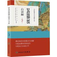 中医歌诀白话解丛书・针灸经络腧穴歌诀白话解(第3版)