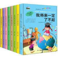 影响孩子一生的正能量8册适合儿童书籍9-10-11-12岁畅销书女男孩全套小学生4-6三四五六年级阅读的课外书必读书籍
