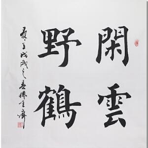 中国书画家协会会员、著名书画家孙金库先生作品――闲云野鹤