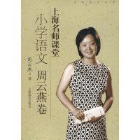 上海名师课堂:小学语文(周云燕卷)(附光盘)