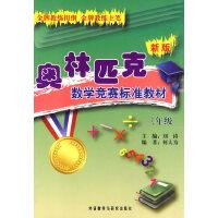 新版奥林匹克数学竞赛标准教材(三年级)