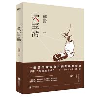 荣宝斋(舒适阅读版)