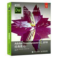 Adobe Dreamweaver CC 2018经典教程