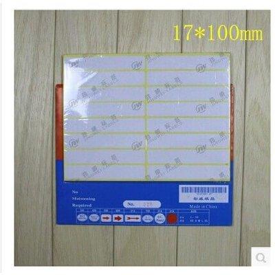 劲威牌228不干标签 17*100mm空白标签粘纸 16贴/张 15张/包