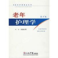 【95成新正版二手书旧书】老年护理学(第4版) 王世俊