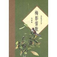 【二手旧书8成新】梅影笛歌风雅集 中国青年出版社 9787500624066