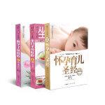 营养专家教您怀孕坐月子就该这样吃套装(全套共3册)-(专业,全面的孕产妈妈营养经)