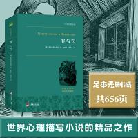 罪与罚 犯罪心理分析小说的大师级经典之作 世界名著典藏