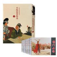 传统故事精选(2) 王叔晖 等 绘