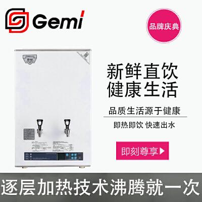 吉之美开水器 GM-K1D-50CSWB商用不锈钢步进式保温电热开水机搭配净水器 2020年1月17日-2020年2月1日截止发货