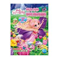 正版 芭比花仙子:芭比3D梦幻泡泡贴 少儿童文学书儿童 芭比公主童话故事书5-6-7-8岁幼儿园小学生一年级课外阅读物