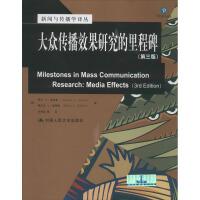 大众传播效果研究的里程碑(第3版) 中国人民大学出版社