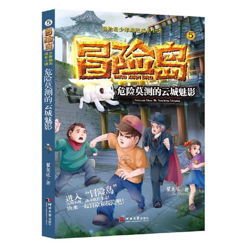 冒险岛少年励志成长小说:危险莫测的云城魅影(5)冒险岛少年励志成长小说