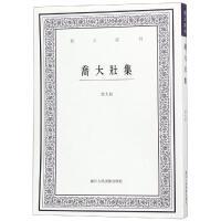乔大壮集/艺文丛刊 浙江人民美术出版社