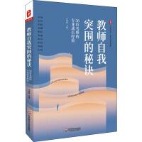 教师自我突围的秘诀 36位名师的专业成长经验 华东师范大学出版社有限公司