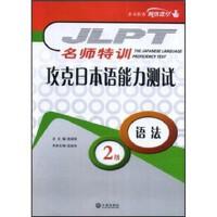 攻克日本语能力测试2级语法