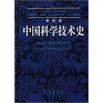 李约瑟中国科学技术史5-7军事技术:火药的史诗