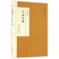 中国史纲(跟大师学国学・精装版)
