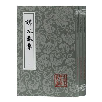 谭元春集(平)(中国古典文学丛书)(全三册) 明代竟陵派大家诗文集