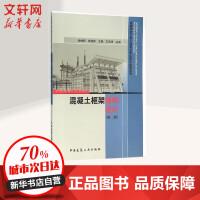 混凝土框架结构设计(第2版) 徐秀丽,韩丽婷 主编