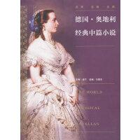 世界经典中篇小说丛书:德国・奥地利经典中篇小说