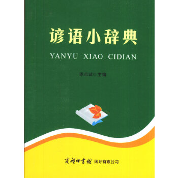 谚语小辞典