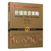 价值投资策略(斯蒂芬・霍兰,罗伯特约翰逊,托马斯・罗宾逊, 股市投资中的实用技术,长线法宝,入市炒股票书籍)