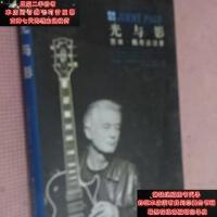 【二手旧书9成新】光与影:吉米・佩奇谈话录 精装本 布莱德・托林斯基(BradTol9787300200156
