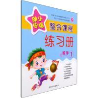 幼小衔接整合课程练习册数学.1 吉林人民出版社