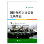 [二手旧书9成新]国外陆军训练装备发展研究丨沈寿林 9787118114379 国防工业出版社