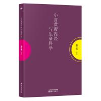 南怀瑾/讲述 小言黄帝内经与生命科学(新旧版本封面随机发货)