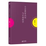 南怀瑾/讲述 小言黄帝内经与生命科学