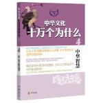 中华智慧--中华文化十万个为什么
