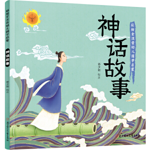 神话故事 国学启蒙 彩色绘本 全注音