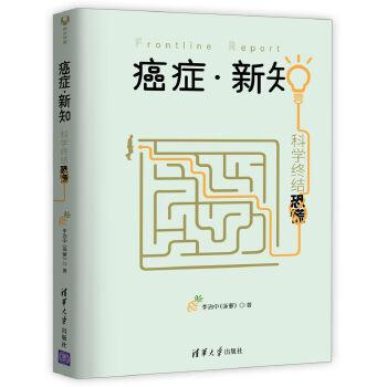 菠萝作品:癌症新知(pdf+txt+epub+azw3+mobi电子书在线阅读下载)