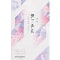 紫丁香花-英语名家短篇小说选译
