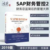 SAP财务管控2:财务总监背后的管理大师 任振清 张守彬 财务软件 应用 财务管理 SAP财务 财务总监 清华大学出版