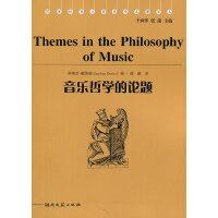 音乐哲学论题
