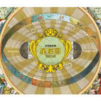 古地图拼图:星座图(2000粒,840mm×710mm,马口铁盒包装,内附胶水、参考图、拼图补缺卡)