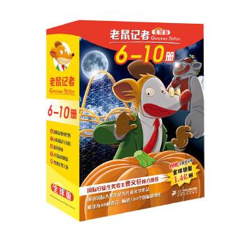 老鼠记者全球版 礼盒装 第一辑(6-10) 当当网专享 幽默冒险之书,成长能量宝典!