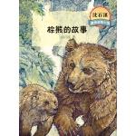沈石溪激情动物小说棕熊的故事
