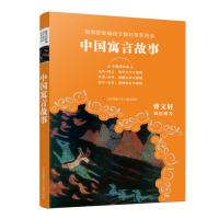 教育部新编语文教材推荐阅读:中国寓言故事