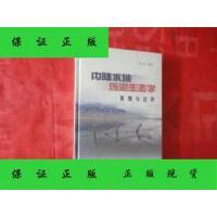 【二手旧书9成新】内陆水域污染生态学――原理与应用(精装16开