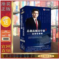 总裁高级国学课 高效化管理 武长江(4DVD)视频光盘影碟片 正规北京增值税机打发票 满500送16G U盘