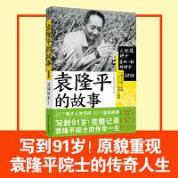 袁隆平的故事 写到91岁!23个重大人生节点,60段人生历练故事,完整记录袁隆平院士传奇一生的诚意之作
