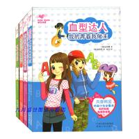 彩色版 粉红书系(全四册):扑通扑通粉红女孩的秘密日记、血型达人我的青春我做主、人生大逆转青春期来了、我是人气女生