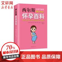 西尔斯怀孕百科(全新升级版) 年糕妈妈诚挚推荐 《西尔斯亲密育儿百科》姊妹篇 准妈妈贴心权 威的怀孕指南 怀孕营养读物
