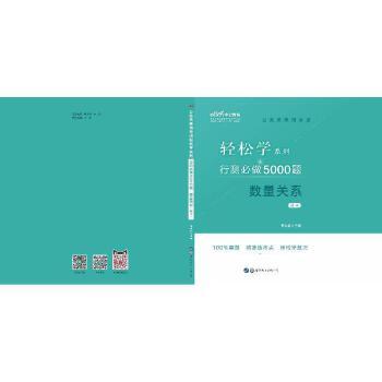 行测必做5000题:数量关系/公务员录用考试轻松学系列 北京世图 【文轩正版图书】